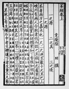 First page of The Classic of Tea. By Lu Yu (my book) [Public domain], via Wikimedia Commons