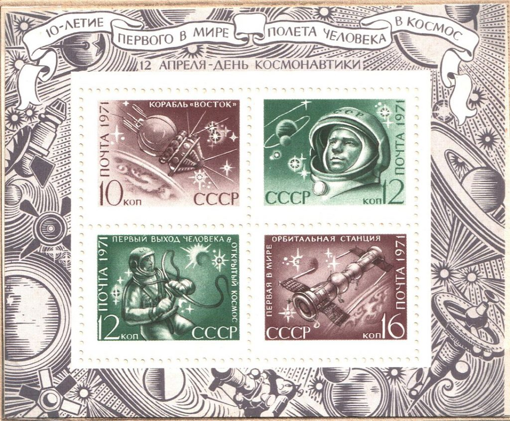 By USSR Post [Public domain], via Wikimedia Commons